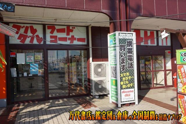 ぐるぐる大帝国館林店7-017
