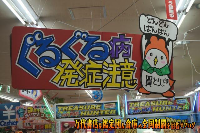 ぐるぐる大帝国館林店7-22
