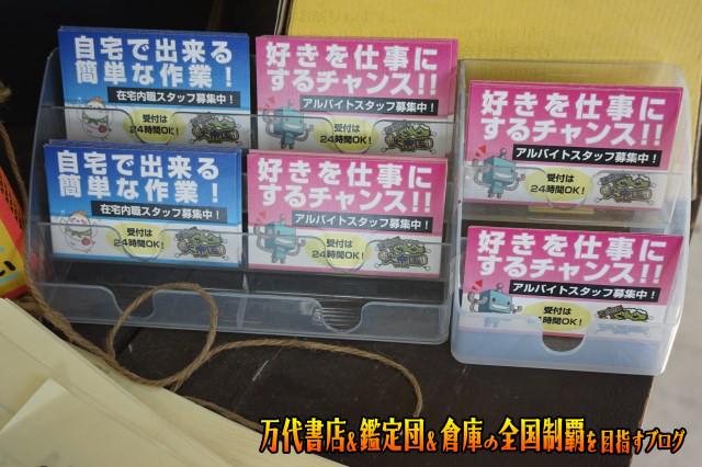 ぐるぐる大帝国館林店7-27