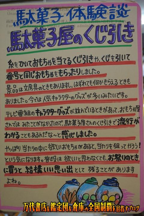 ぐるぐる大帝国館林店7-35