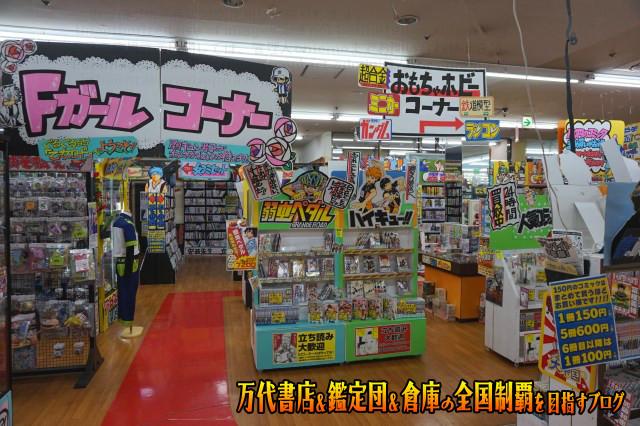 ぐるぐる大帝国館林店7-51