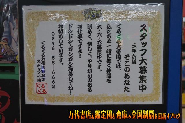ぐるぐる大帝国館林店7-65