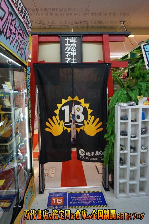 ぐるぐる大帝国館林店7-89