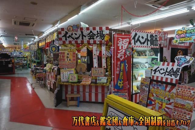 ぐるぐる大帝国館林店7-92