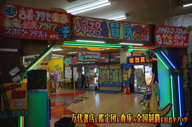 ぐるぐる大帝国館林店7-93