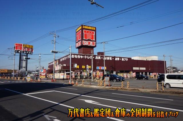ぐるぐる大帝国館林店7-94