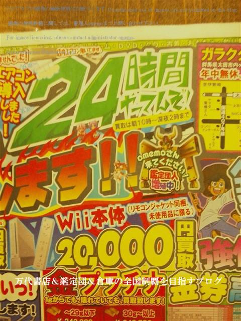 ガラクタ鑑定団太田店7-002