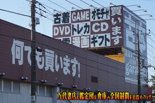 ガラクタ鑑定団太田店7-004