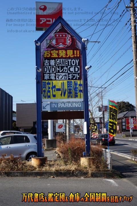 ガラクタ鑑定団太田店7-005