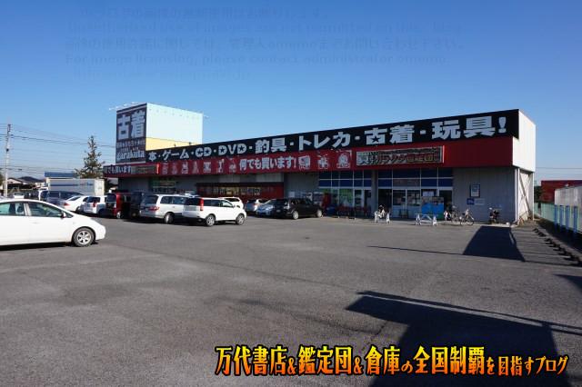 ガラクタ鑑定団太田店7-006