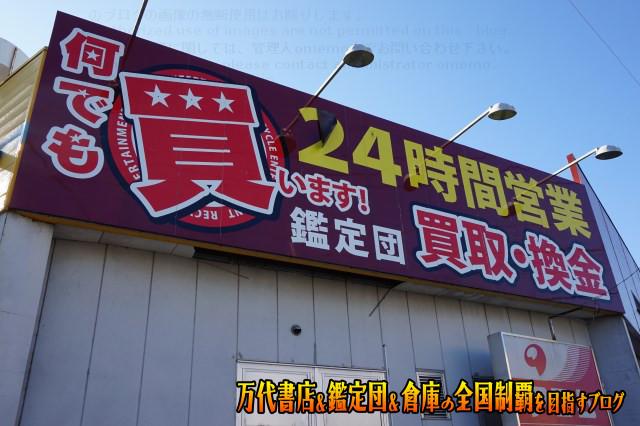 ガラクタ鑑定団太田店7-009