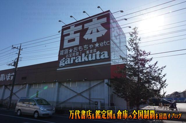 ガラクタ鑑定団太田店7-010