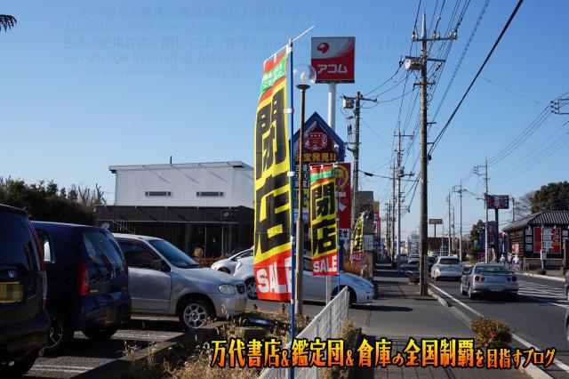 ガラクタ鑑定団太田店7-011