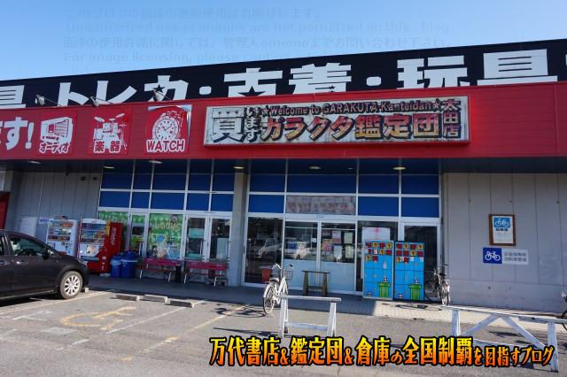 ガラクタ鑑定団太田店7-013