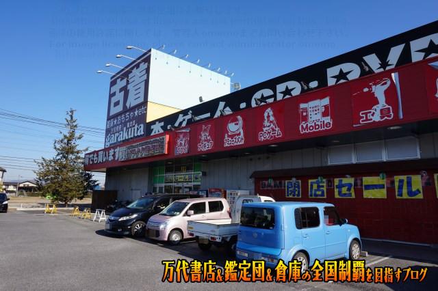 ガラクタ鑑定団太田店7-014