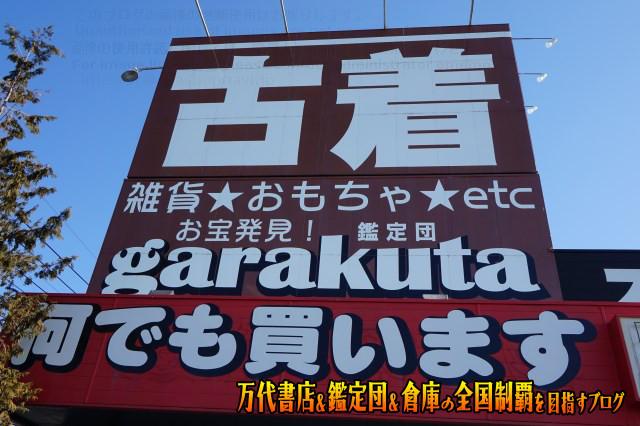 ガラクタ鑑定団太田店7-015