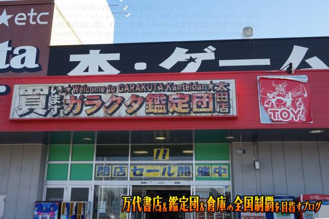 ガラクタ鑑定団太田店7-017