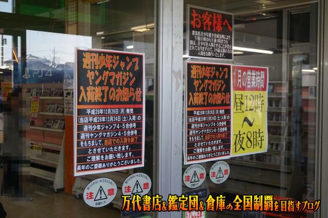 ガラクタ鑑定団太田店7-019