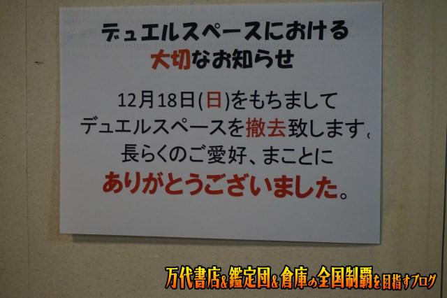 ガラクタ鑑定団太田店7-020