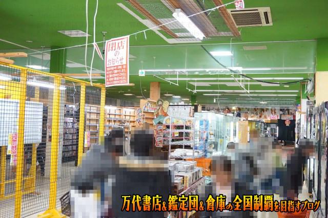 ガラクタ鑑定団太田店7-031
