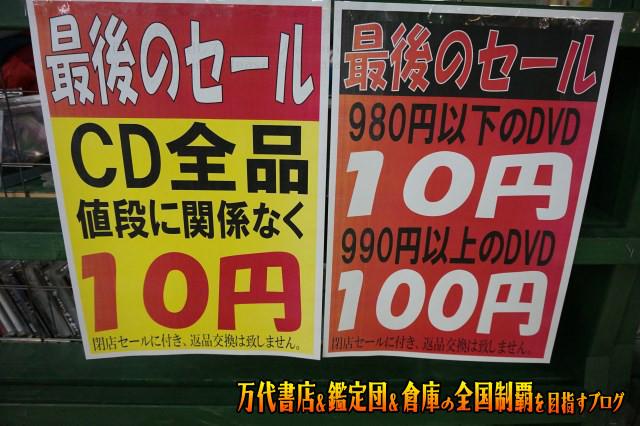 ガラクタ鑑定団太田店7-032