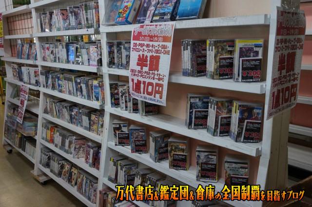 ガラクタ鑑定団太田店7-041