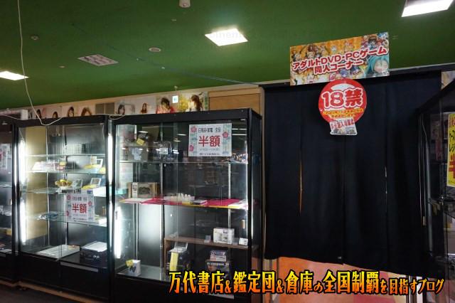 ガラクタ鑑定団太田店7-045