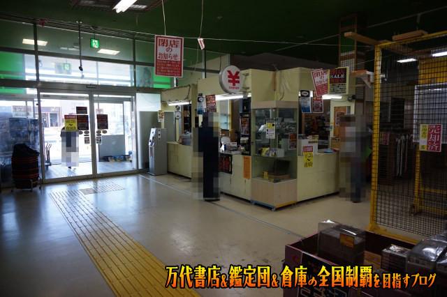 ガラクタ鑑定団太田店7-062