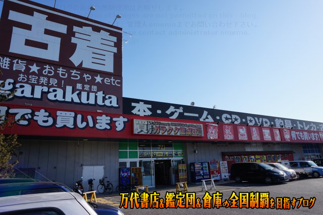 ガラクタ鑑定団太田店7-063