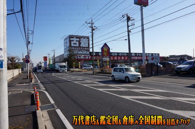 ガラクタ鑑定団太田店7-064
