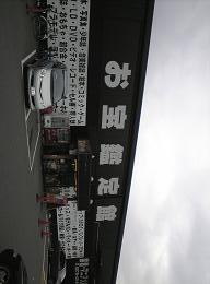 お宝鑑定館伊勢崎店