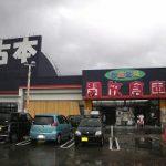 開放倉庫本巣店