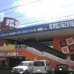 静岡鑑定団八幡店