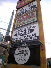 千葉鑑定団千葉北店