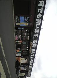千葉鑑定団東金店
