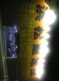 浜松鑑定団
