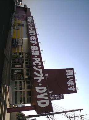 万代書店川越店別館