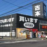 万代書店川中島店