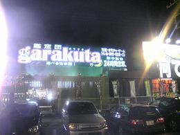 ガラクタ鑑定団白沢店