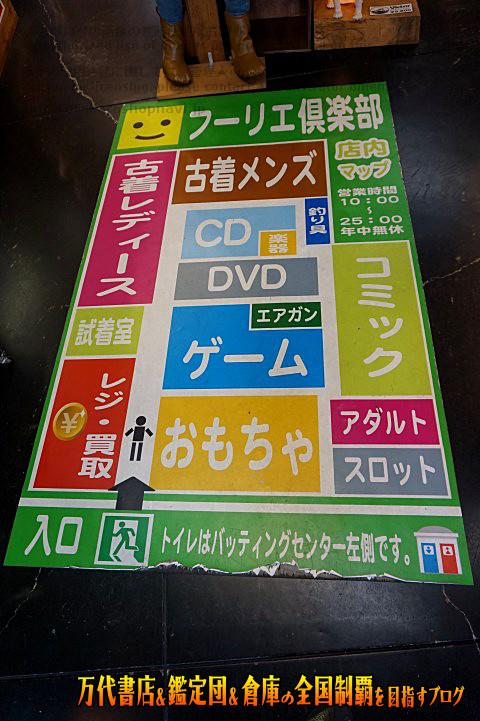 フーリエ倶楽部名張店201706-021