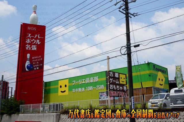 フーリエ倶楽部名張店201706-004