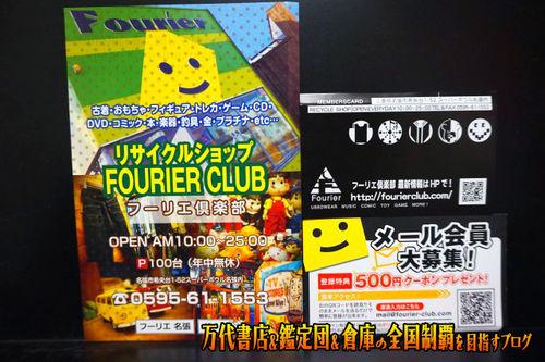 フーリエ倶楽部名張店201706-065