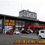 万代書店鈴鹿店201706-001
