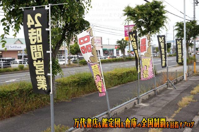 万代書店鈴鹿店201706-007