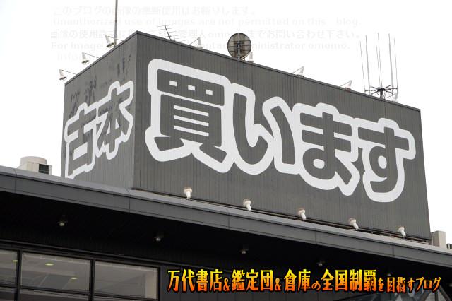 万代書店鈴鹿店201706-013