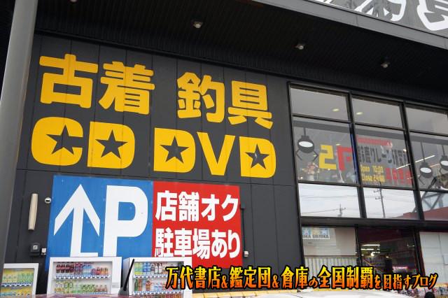 万代書店鈴鹿店201706-014