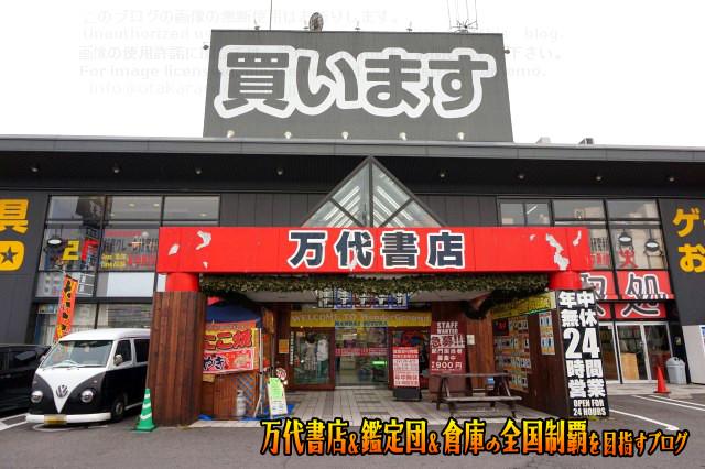 万代書店鈴鹿店201706-015