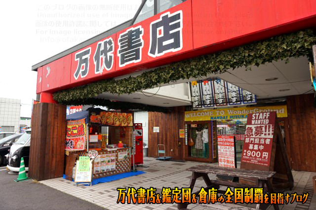 万代書店鈴鹿店201706-018