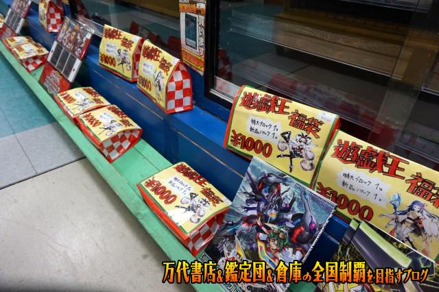 万代書店鈴鹿店201706-040
