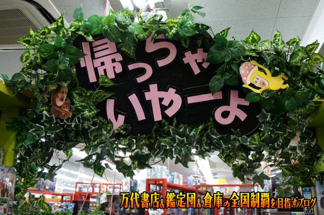 万代書店鈴鹿店201706-025